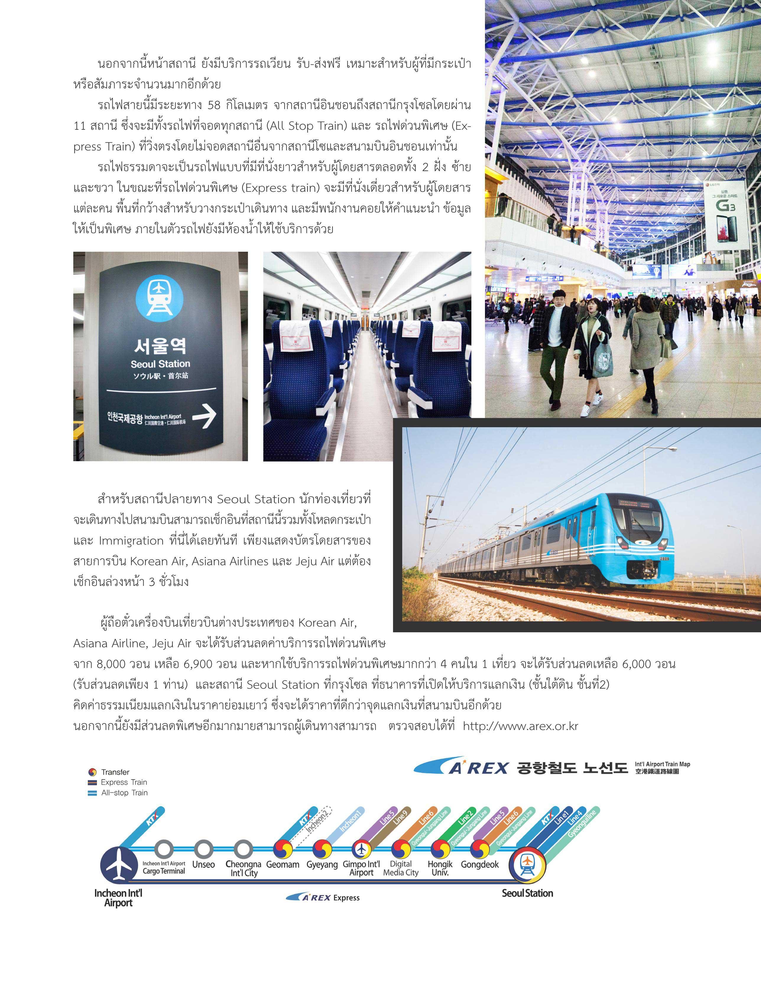 A-REX review 2015 page 2
