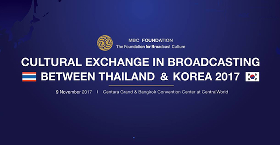 2017 Seminar on Broadcasting Exchange between Thailand and Korea