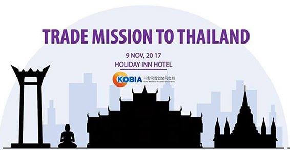 KOBIA จัดกิจกรรม Business Matching TRADE MISSION TO THAILAND